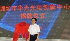 山东照明学会 潍坊市华光光电创新中心揭牌仪式圆满完成