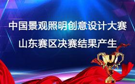山东照明学会 中国景观照明创意设计大赛 山东赛区决赛结果产生