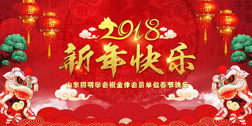 山东照明学会 山东照明学会祝全体会员单位春节快乐!