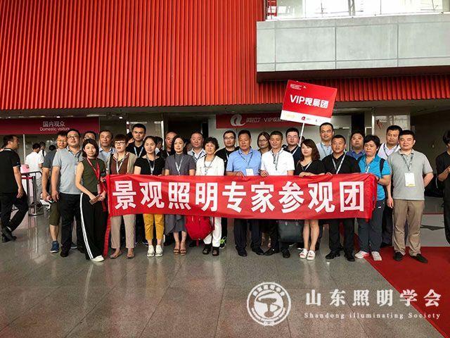 山东照明学会 2018广州国际照明展景观照明专业参观团完美收官