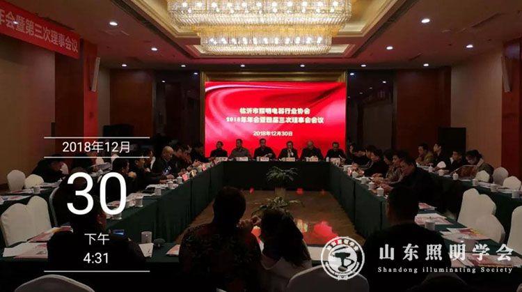 山东照明学会 2018临沂照明电器行业协会年会成功举办:共商共议,共发展